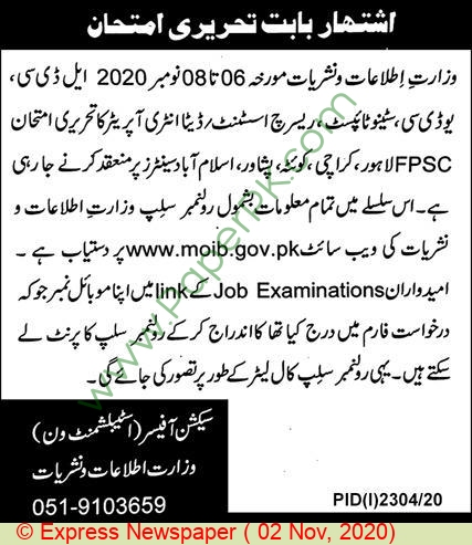 Ministry Of Information & Broadcasting jobs newspaper ad for Data Entry Operator in Islamabad