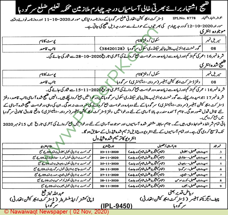 District Education Authority jobs newspaper ad for Class Iv in Sargodha