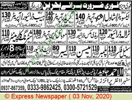 Al Ahmad Javed Trade Test & technical Training Center jobs newspaper ad for Light Driver in Mardan