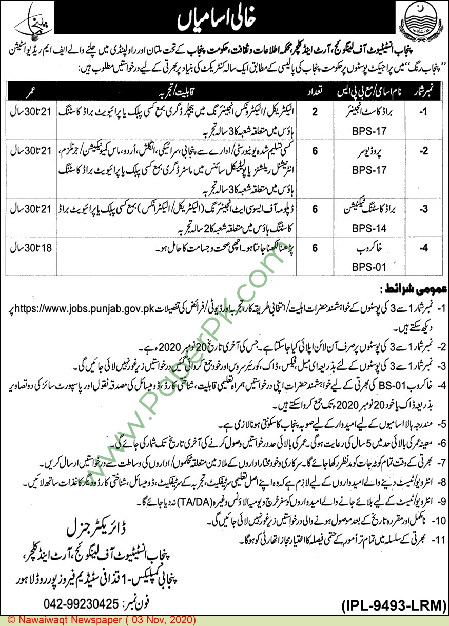 Punjab Institute Of Language Art & Culture jobs newspaper ad for Broadcast Engineer in Lahore