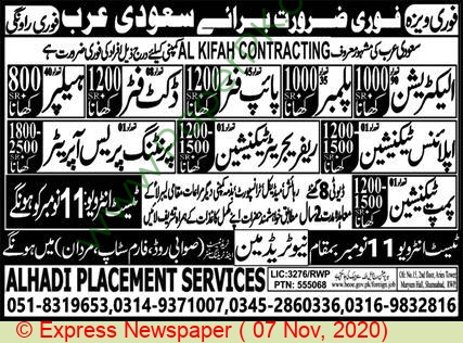 Al Hadi Placement Services jobs newspaper ad for Electrician in Mardan, Rawalpindi