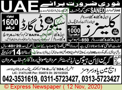 Cleaner jobs in Mardan at Green Line Human Trade Test Center