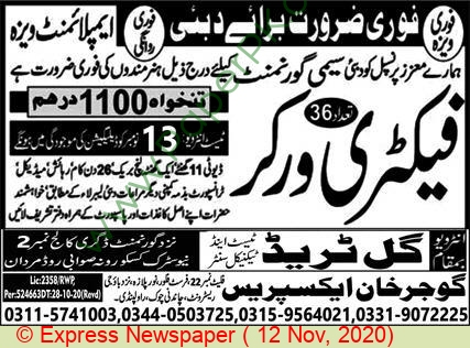 Gul Trade Test & Technical Center jobs newspaper ad for Factory Worker in Mardan