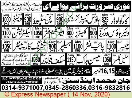 Jan Muhammad & Sons jobs newspaper ad for Cargo Loader in Mardan