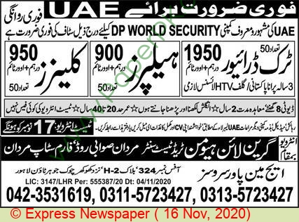 Green Line Human Trade Test Center jobs newspaper ad for Cleaner in Mardan