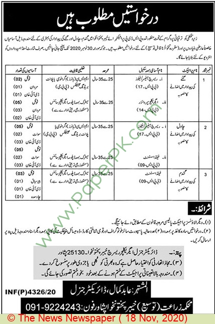 Department Of Agriculture Extension jobs newspaper ad for Agriculture Supervisor in Peshawar