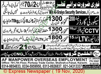 Al Khaleej Group Trade Test Center jobs newspaper ad for Security Guard in Peshawar