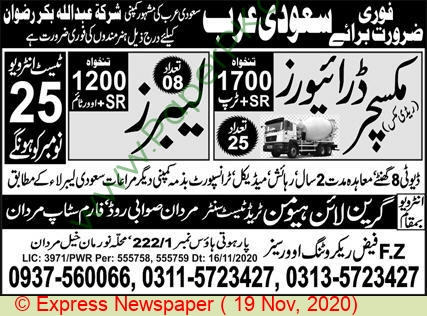 Green Line Human Trade Test Center jobs newspaper ad for Labour in Mardan