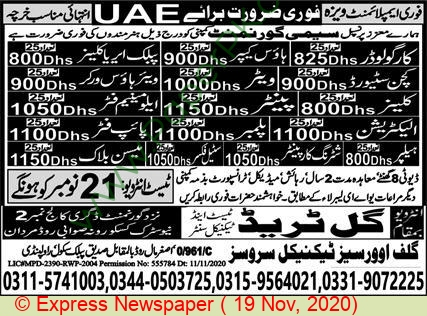 Gul Trade Test & Technical Center jobs newspaper ad for House Keeper in Mardan