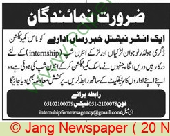 International Newspaper Agency jobs newspaper ad for Reporter in Islamabad