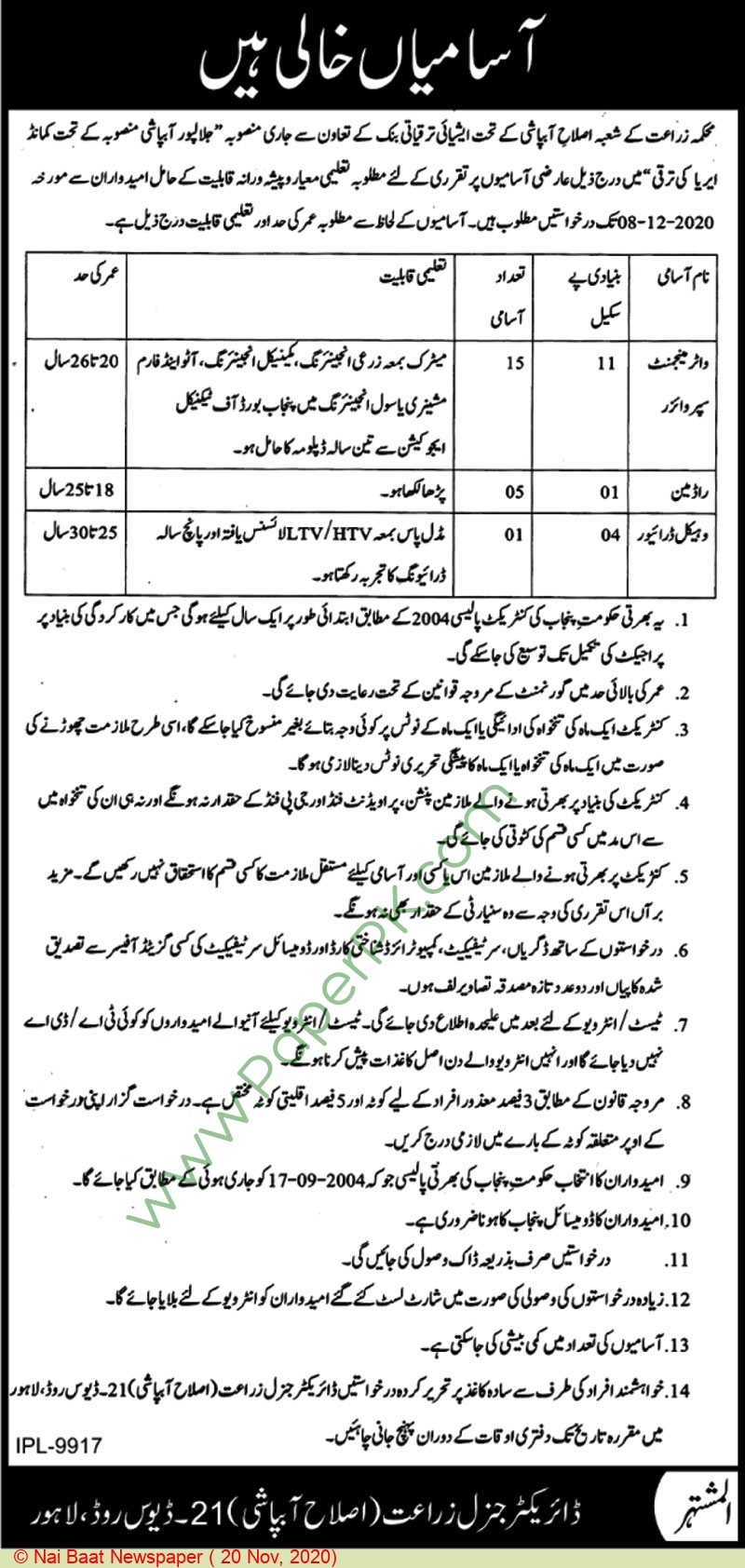 Agriculture Department jobs newspaper ad for Roadman in Lahore