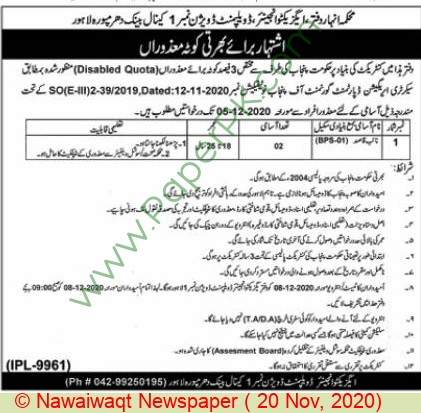 Irrigation Department jobs newspaper ad for Naib Qasid in Lahore