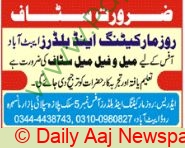Rose Marketing & Builders jobs newspaper ad for Male & Female Staff in Abbottabad