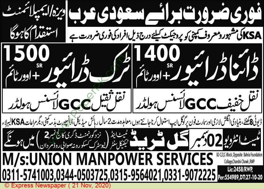 Gul Trade Test & Technical jobs newspaper ad for Driver in Mardan
