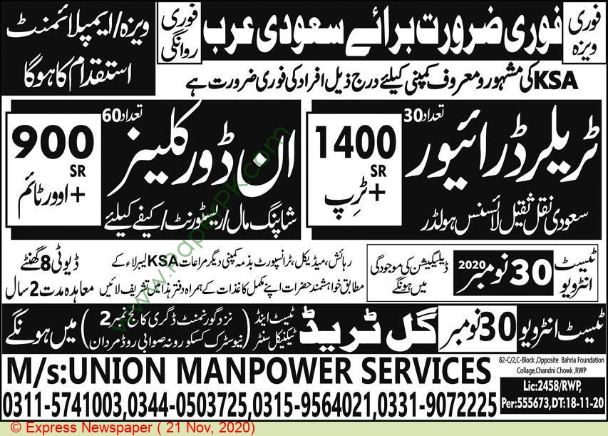 Gul Trade Test & Technical jobs newspaper ad for Indoor Cleaner in Mardan