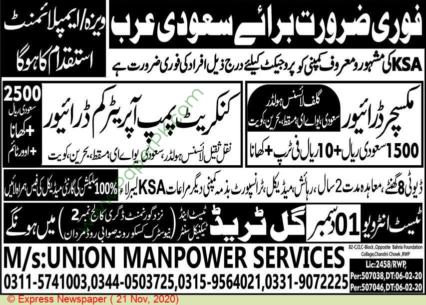Gul Trade Test & Technical jobs newspaper ad for Mixture Driver in Mardan