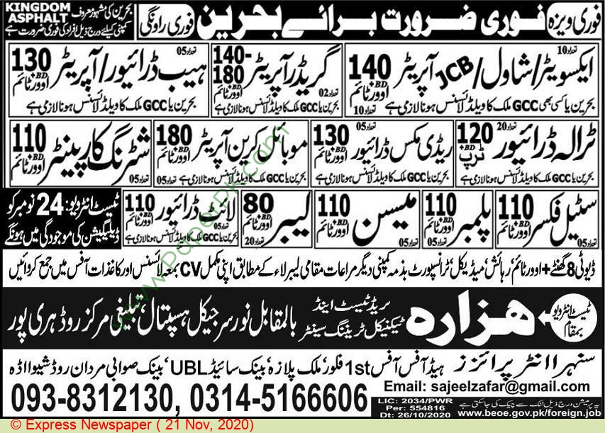 Hazara Trade Test & Technical Training Center jobs newspaper ad for Mason in Haripur