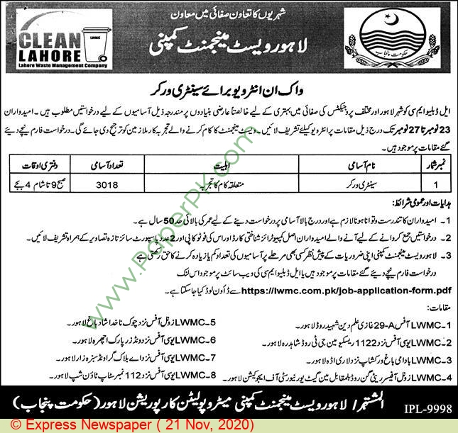 Lahore Waste Management Company jobs newspaper ad for Sanitary Worker in Lahore