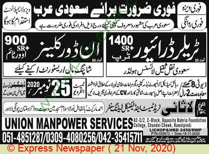 Lasani Trade Test & Technical Training Center jobs newspaper ad for Driver in Lahore