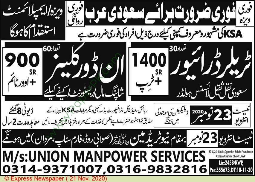New Trade Man Trade Test & Training Center jobs newspaper ad for Indoor Cleaner in Mardan