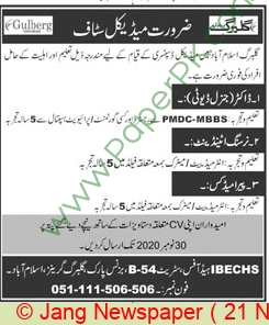 Intelligence Bureau Employees Cooperative Housing Society jobs newspaper ad for Paramedics in Islamabad