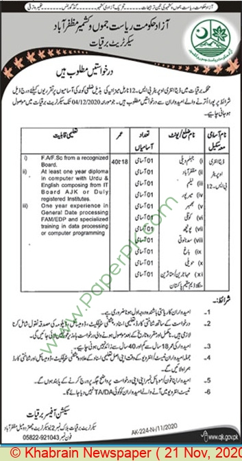 Azad Jammu & Kashmir Electricity Department jobs newspaper ad for Data Entry Operator in Muzaffarabad