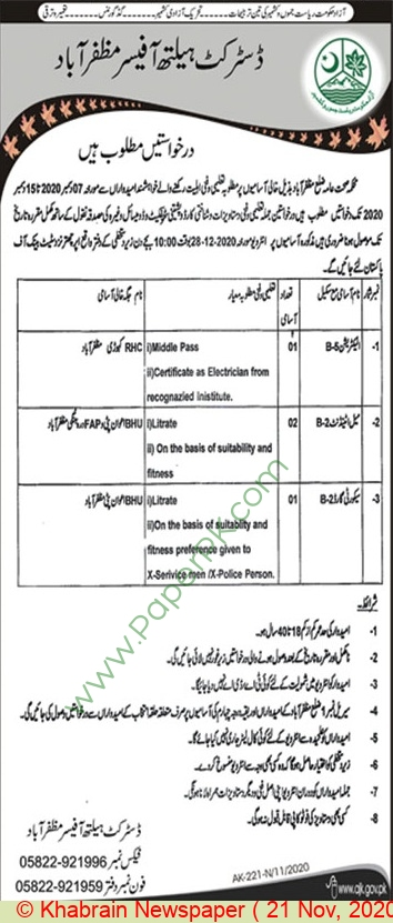 District Health Authority jobs newspaper ad for Electrician in Muzaffarabad