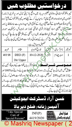 District Education Authority jobs newspaper ad for Class Iv in Upper Dir