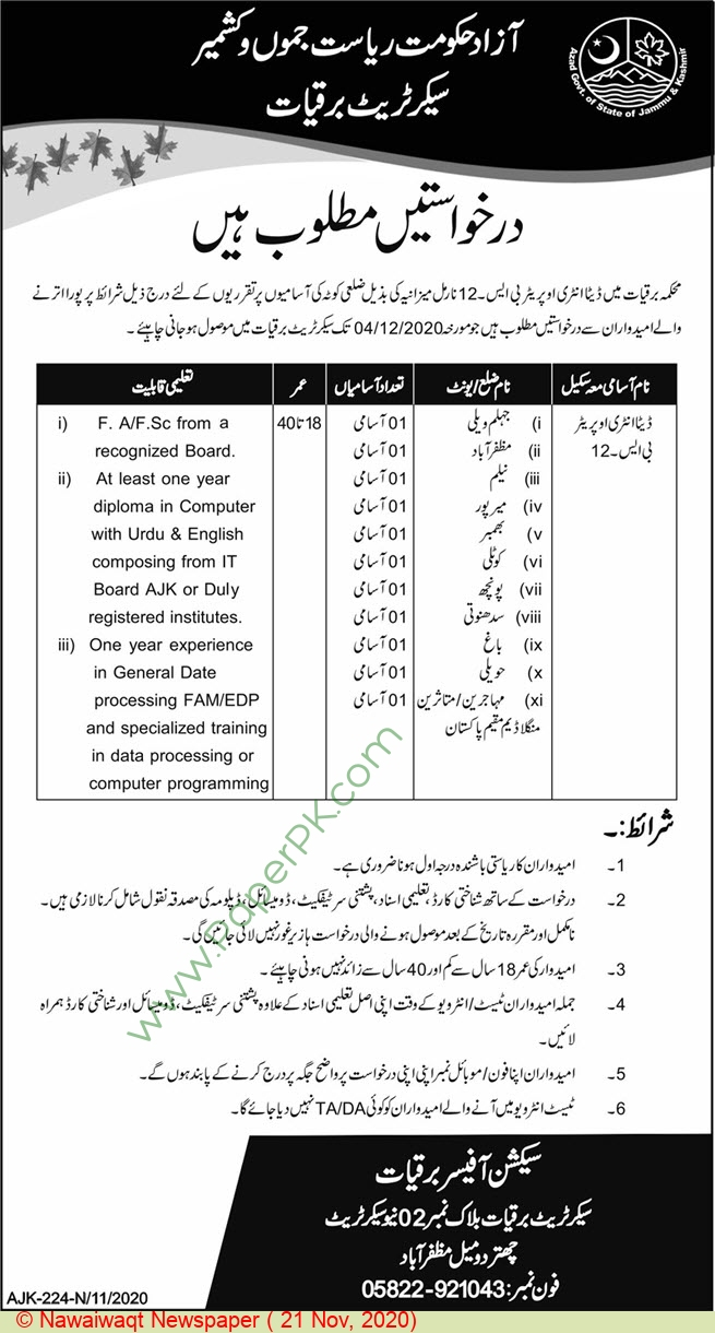 Azad Jammu & Kashmir Electricity Department jobs newspaper ad for Data Entry Operator in Muzaffarabad