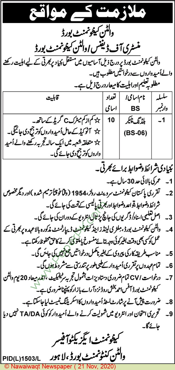 Walton Cantonment Board jobs newspaper ad for Building Checker in Lahore