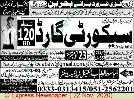 Al Basit Al Wahab Technical Trade Test Center jobs newspaper ad for Security Guard in Rawalpindi