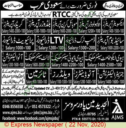 Al Jadeed Manpower Services jobs newspaper ad for Walder in Rawalpindi