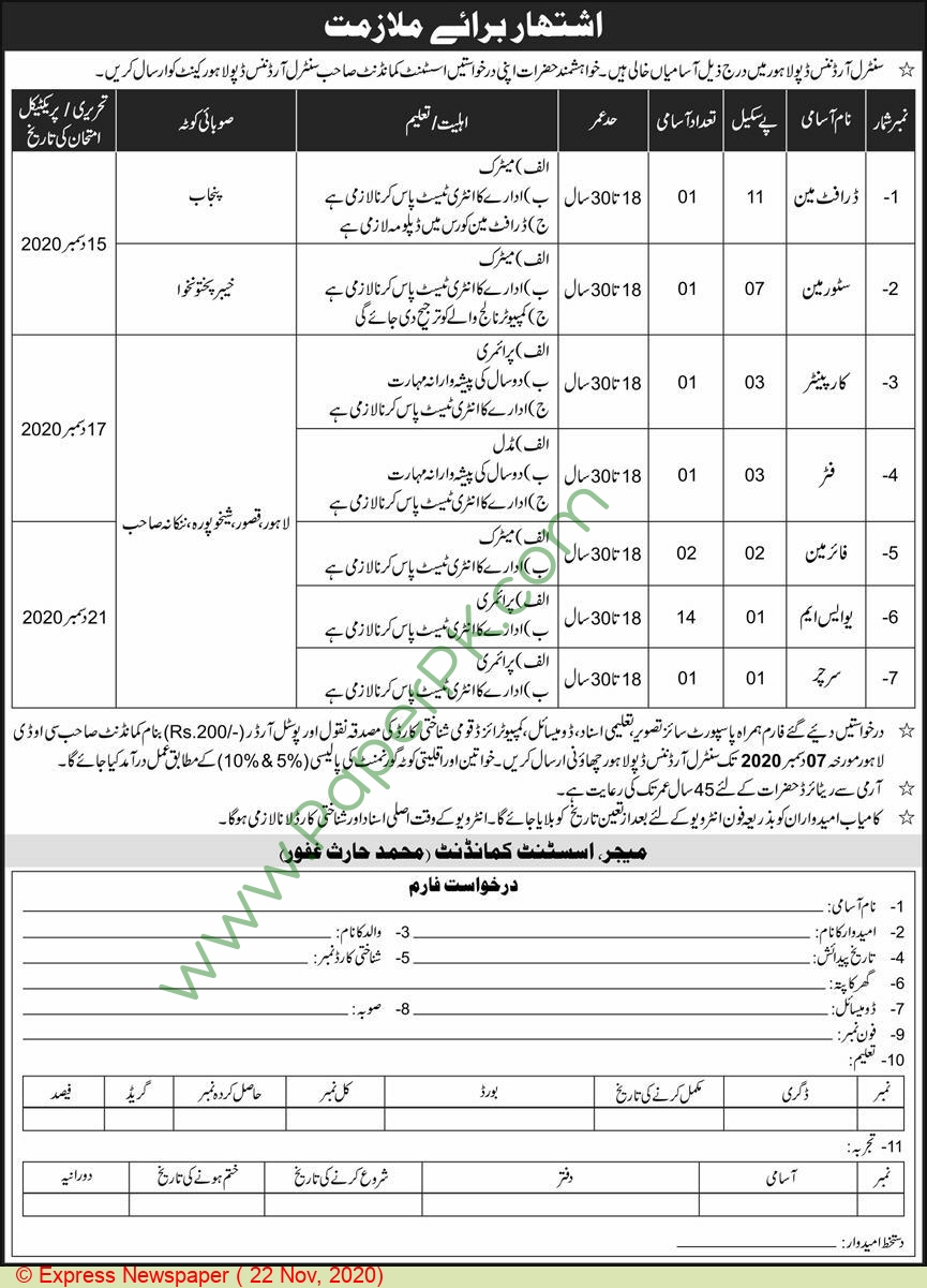 Central Ordnance Depot jobs newspaper ad for Storeman in Lahore