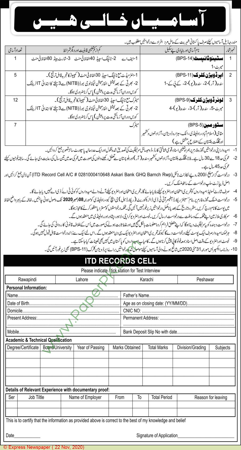 Itd Directorate Record Cell jobs newspaper ad for Upper Division Clerk in Rawalpindi