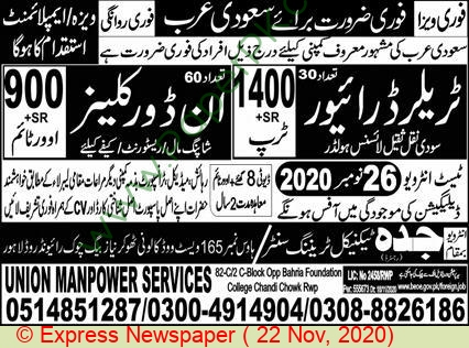 Jaddah Technical Training Center jobs newspaper ad for Indoor Cleaner in Lahore