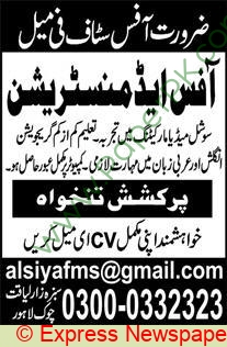 Office Administration jobs in Lahore at Lahore Based Company