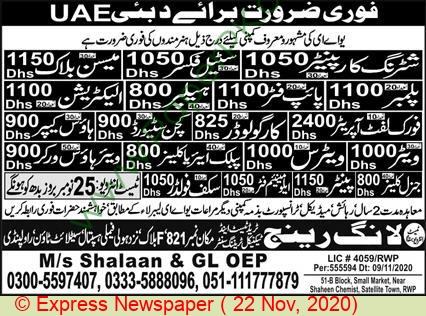 Long Range Trade Test & Technical Training Center jobs newspaper ad for Steel Fixer in Rawalpindi