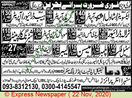 Sunhara Enterprises jobs newspaper ad for Steel Fixer in Mardan