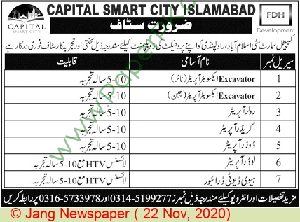 Capital Smart City jobs newspaper ad for Loader Opartor in Islamabad