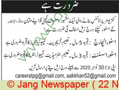 Consumer Product Company Lahore Jobs For Store Incharge, Store Assistant advertisemet in newspaper on November 22,2020