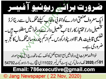Famous Industrial Organization Lahore Jobs For Revenue Officer advertisemet in newspaper on November 22,2020
