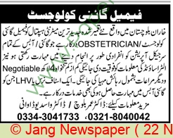 Maternity Hospital jobs newspaper ad for Gynecologist in Quetta