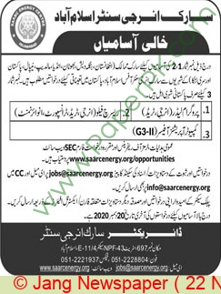 Saarc Energy Centre jobs newspaper ad for Program Leader in Islamabad