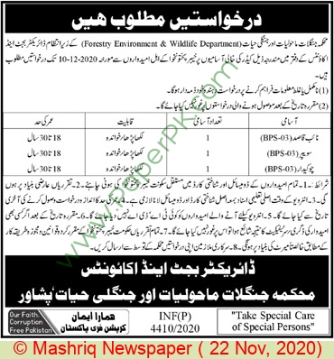 Forestry Environment & Wildlife Department jobs newspaper ad for Naib Qasid in Peshawar
