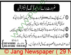 Pakistan Based Company jobs newspaper ad for Cook in Sialkot on 2020-11-29