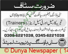 City Housing Private Limited jobs newspaper ad for Trainer in Sialkot on 2020-12-14