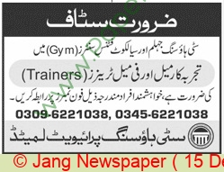 City Housing Private Limited jobs newspaper ad for Trainer in Sialkot on 2020-12-15