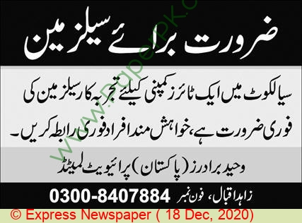 Pakistan Based Company jobs newspaper ad for Salesman in Sialkot