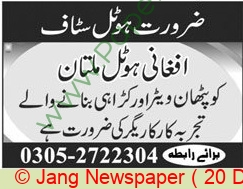 Multan Based Company jobs newspaper ad for Hotel Staff in Multan on 2020-12-20