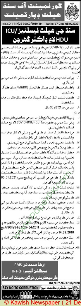 Health Department jobs newspaper ad for Medical Officer in Karachi on 2020-12-21